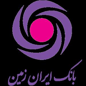 تصویر از درگاه پرداخت اینترنتی بانک ایران زمین