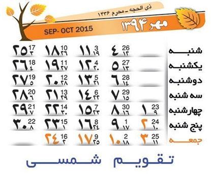 تصویر از تقویم شمسی
